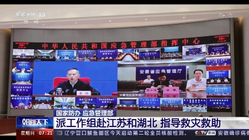 [朝闻天下]国家防办 应急管理部 派工作组赴江苏和湖北 指导救灾救助央视网2021年05月16日07:31