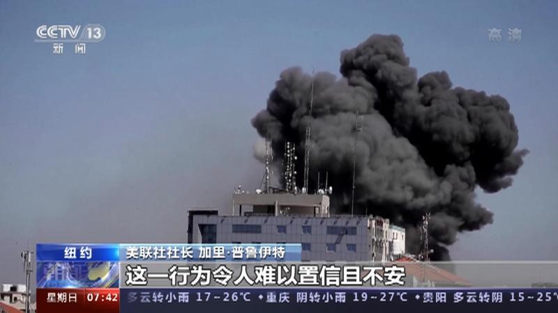 [朝闻天下]关注巴以冲突 多家媒体谴责以军空袭媒体大楼央视网2021年05月16日07:51