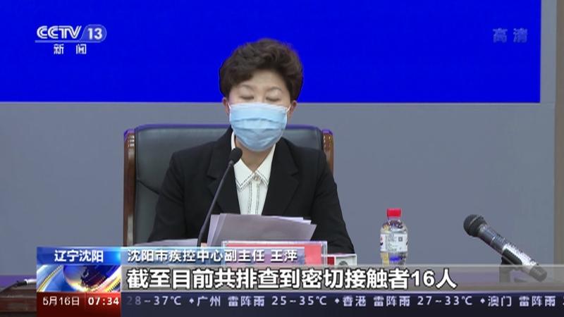 [朝闻天下]辽宁沈阳 新增确诊患者全家五一曾在鲅鱼圈旅游央视网2021年05月16日07:49
