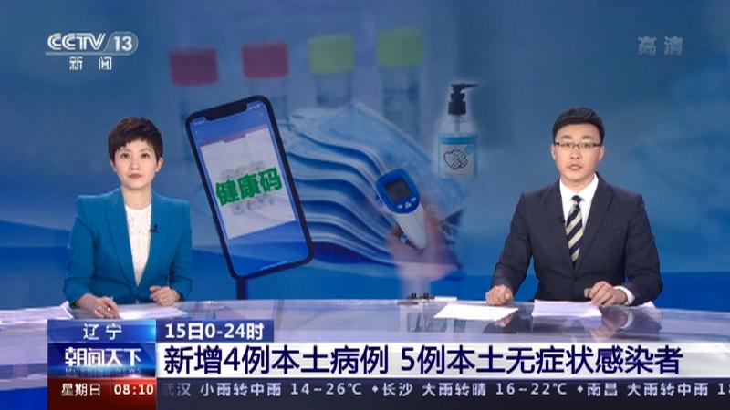 [朝闻天下]辽宁 15日0―24时 新增4例本土病例 5例本土无症状感染者央视网2021年05月16日08:23