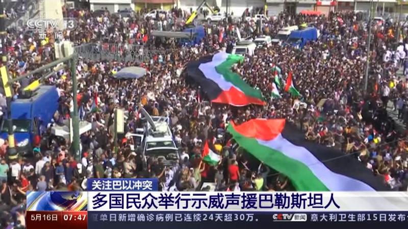 [朝闻天下]关注巴以冲突 多国民众举行示威声援巴勒斯坦人央视网2021年05月16日07:57