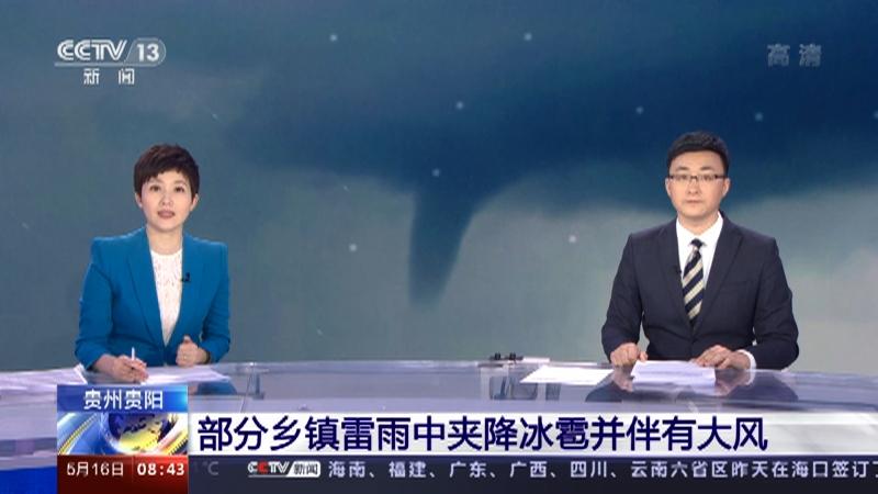 [朝闻天下]贵州贵阳 部分乡镇雷雨中夹降冰雹并伴有大风央视网2021年05月16日09:21