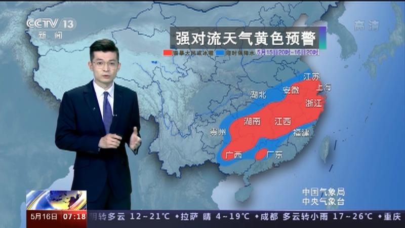 [朝闻天下]气象分析:强对流天气为何频繁发生?央视网2021年05月16日07:25