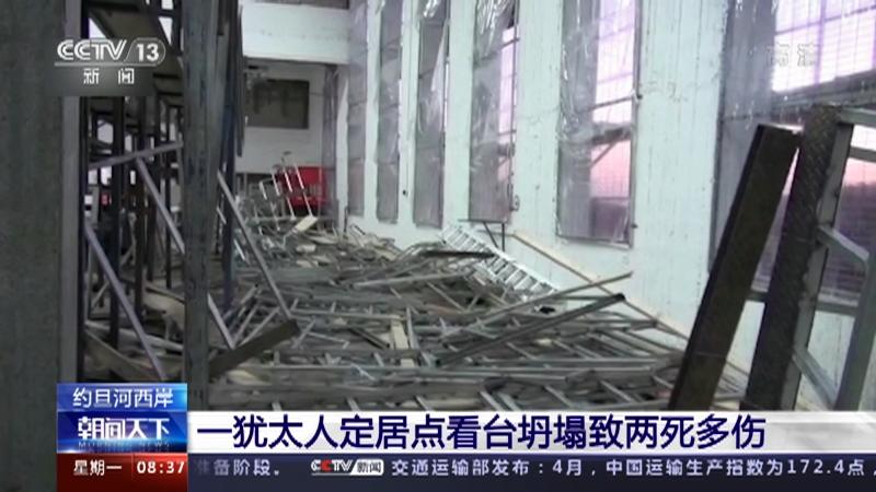 [朝闻天下]约旦河西岸 一犹太人定居点看台坍塌致两死多伤央视网2021年05月17日08:55