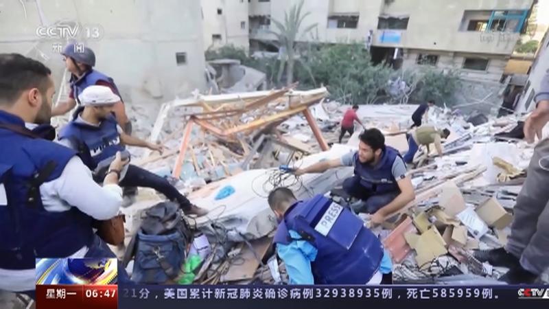 [朝闻天下]加沙地带 以军空袭加沙地带多家媒体所在大楼 媒体人:发动这场战争的人想让媒体噤声央视网2021年