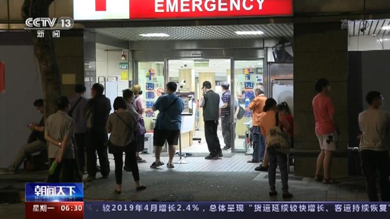 [朝闻天下]台湾 5月16日新增206例本土新冠肺炎确诊病例央视网2021年05月17日06:43