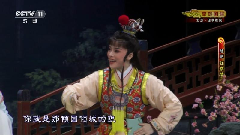 越剧红楼梦全场戏 主演:郭茜云 王清 俞景岚 方亚芬 CCTV空中剧院 20210517