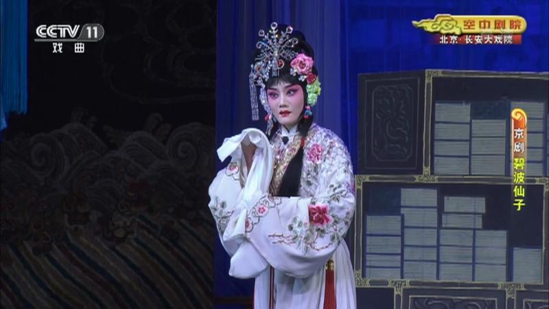 京剧碧波仙子 主演:朱虹 包飞 CCTV空中剧院 20210520