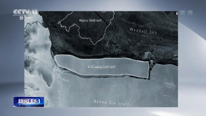 [新闻30分]全球最大冰山从南极脱离央视网2021年05月20日 12:41