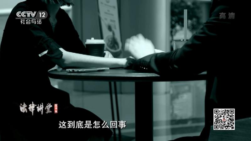 """《法律讲堂(生活版)》 20210523 """"爱上""""女主播"""
