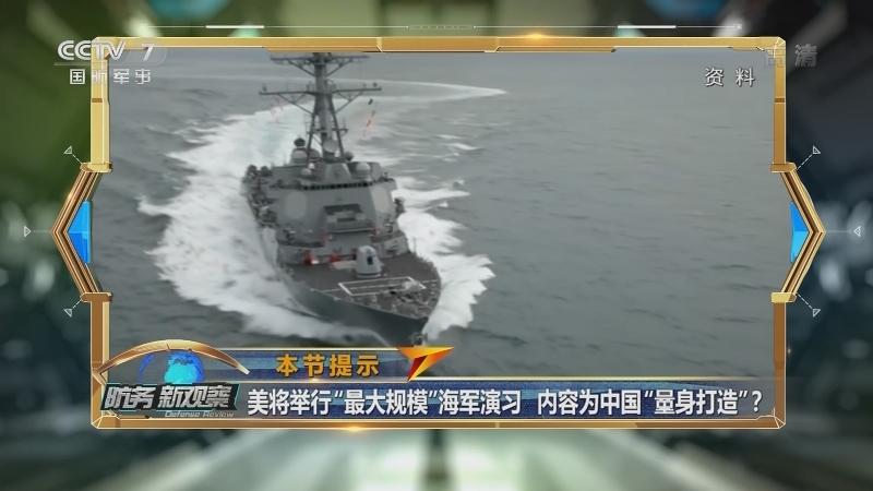 """《防务新观察》 20210526 美媒炒作""""最大规模""""海军演习针对中俄 还曾谋划""""核袭""""中国?"""