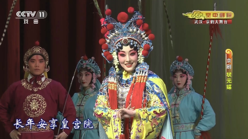 京剧状元媒全场戏 主演:万晓慧 尹章旭 王铭 CCTV空中剧院 20210527
