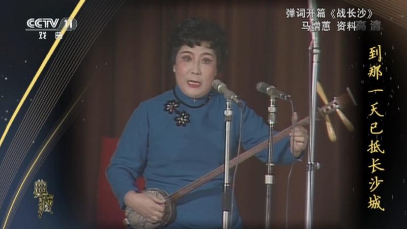 弹词开篇战长沙 演唱:马增蕙 典藏