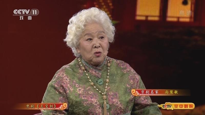 京剧王宝钏(访谈) 主演:尚慧敏 杜镇杰 鞠小苏 CCTV空中剧院 20210526