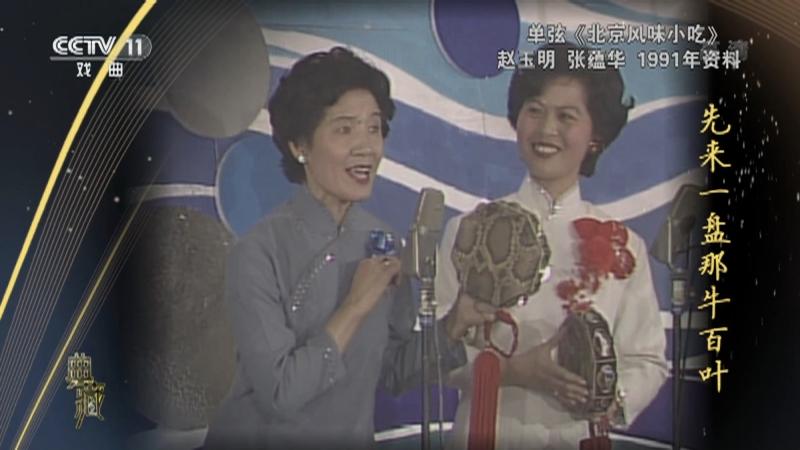 单弦北京风味小吃 演唱:赵玉明 张蕴华 典藏