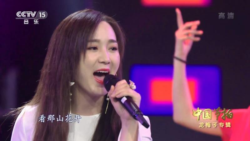 《中国节拍》 20210528 龙梅子专辑