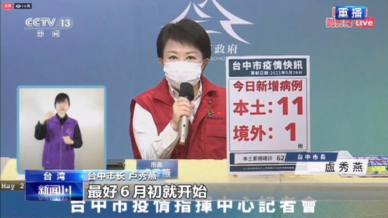 《新闻1+1》 20210528 台湾疫情,情况如何?