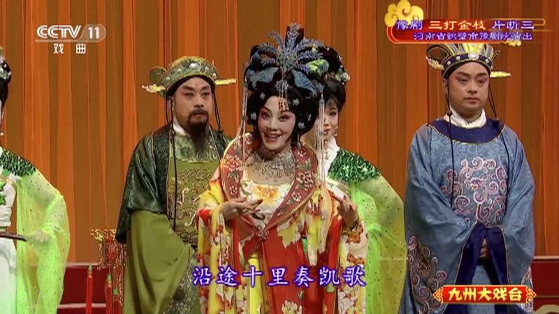 豫剧三打金枝片断三 主演:徐福先 九州大戏台 20210529