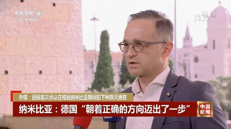 《中国新闻》 20210529 03:00