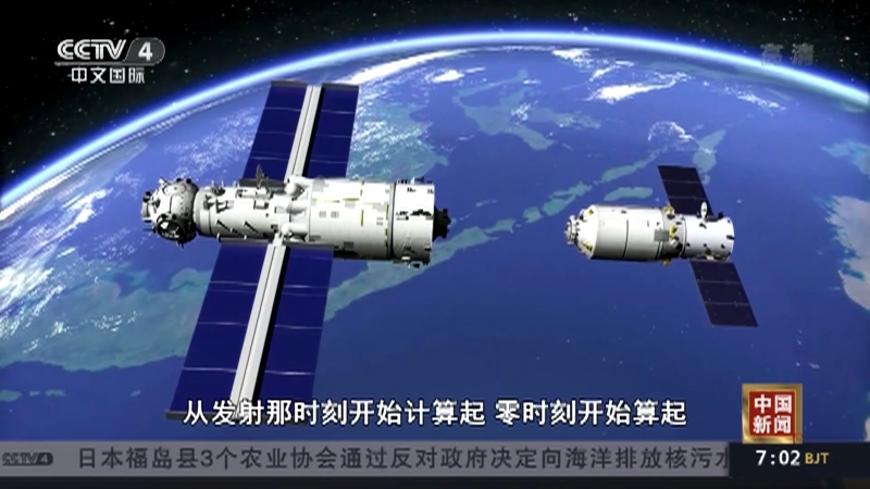 《中国新闻》 20210530 07:00