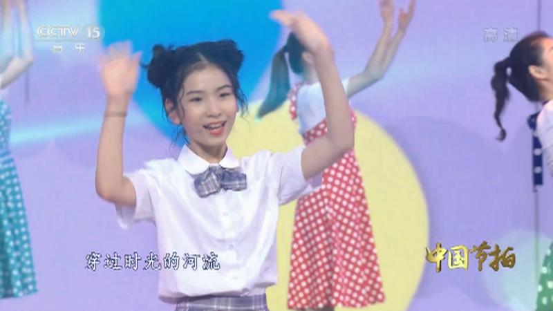 《中国节拍》 20210531