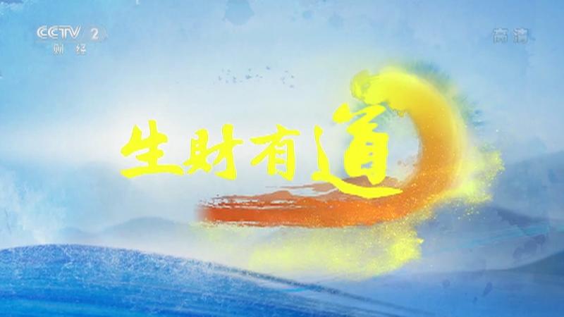 《生财有道》 20210531 乡村振兴中国行——山海相连 生态财富