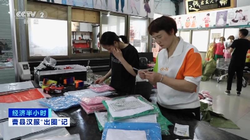 """《经济半小时》 20210601 曹县汉服""""出圈""""记"""