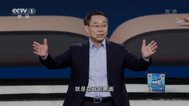 《开讲啦》 20210605 本期演讲者:赵宇亮