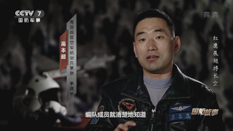 《国防故事》 20210608 强军路上 红鹰展翅搏长空
