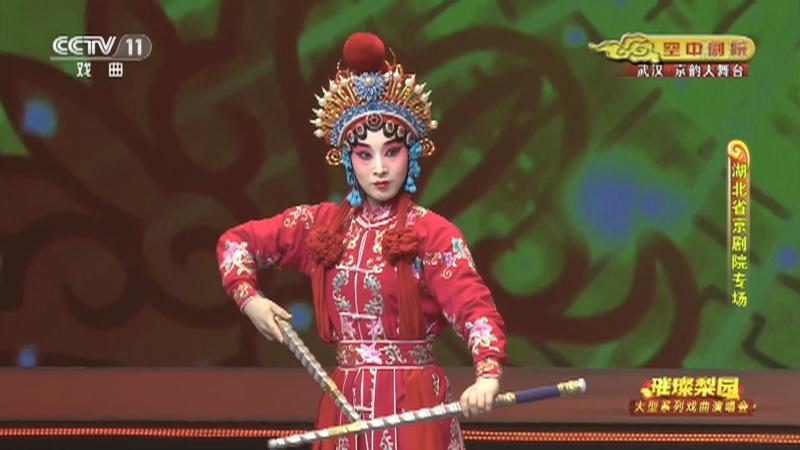 璀璨梨园大型系列戏曲演唱会(湖北省京剧院专场)2/2 CCTV空中剧院 20210609