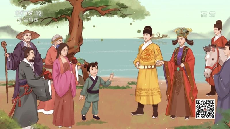 《法律讲堂(文史版)》 20210611 婚姻往事·平民皇后