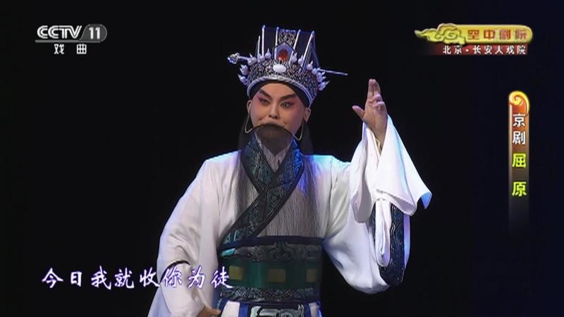 京剧屈原 主演:杨少彭 孟宪腾 郑潇 王玉玺 CCTV空中剧院 20210612