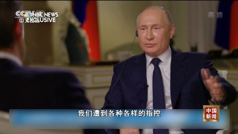 《中国新闻》 20210616 03:00