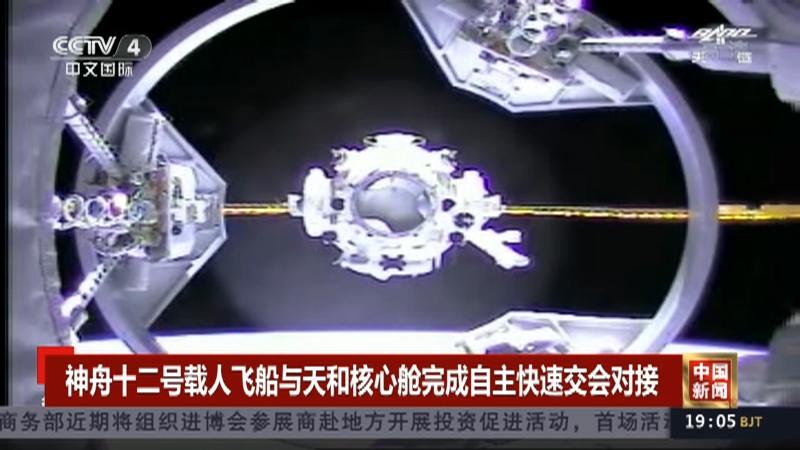 《中国新闻》 20210617 19:00