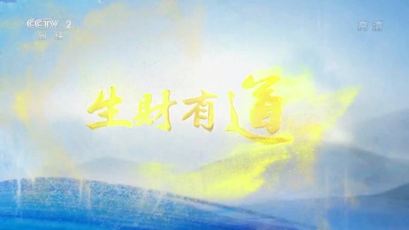 《生财有道》 20210618 夏日经济系列——福建平潭:生态山海成就经济新样态