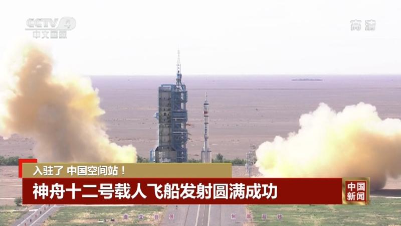 《中国新闻》 20210618 04:00