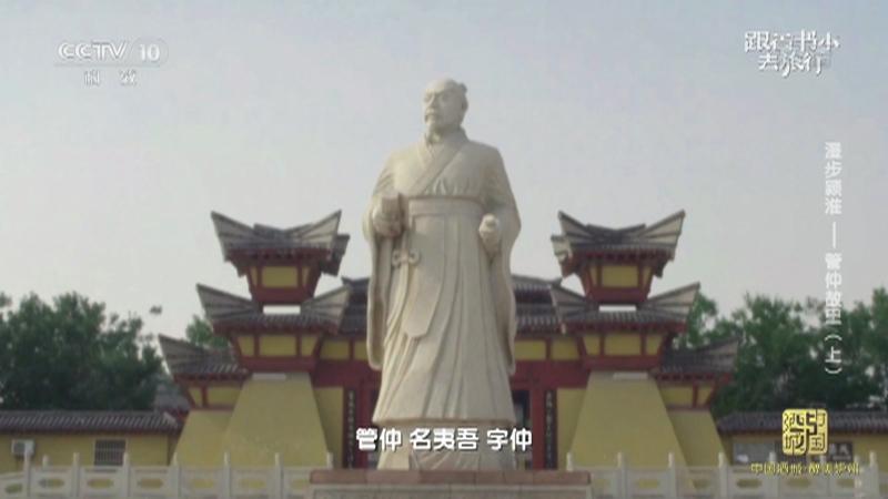 《跟着书本去旅行》 20210621 漫步颍淮——管仲故里(上)