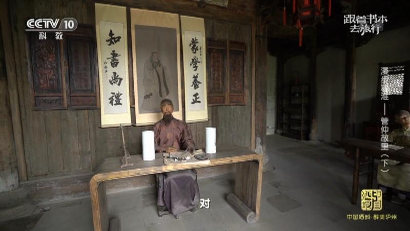 《跟着书本去旅行》 20210622 漫步颍淮——管仲故里(下)