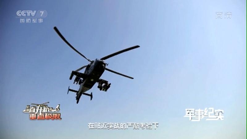 《军事纪实》 20210615 军用直升机的垂直极限