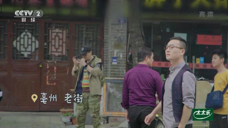 《回家吃饭》 20210625 安徽亳州 老街寻特色小吃
