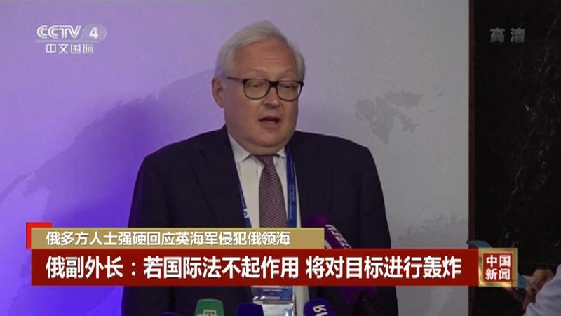 《中国新闻》 20210625 11:00