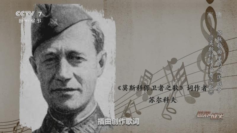 《世界战史》 20210625 苏联歌曲里的卫国战争《莫斯科保卫者之歌》