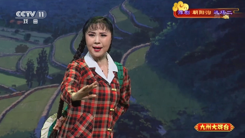 豫剧朝阳沟选场二 主演:杨红霞 盛红林 九州大戏台 20210626