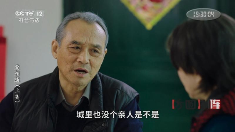 《方圆剧阵》 20210626 爱相随(上集)