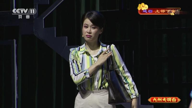 越剧上邻下舍 主演:李晓旭 殷瑞芬 陈少�B 九州大戏台 20210627