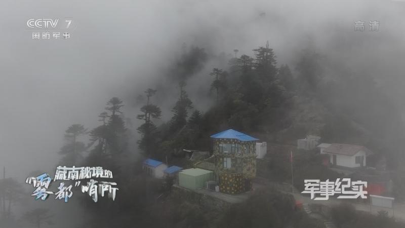 """《军事纪实》 20210628 藏南秘境的""""雾都""""哨所"""