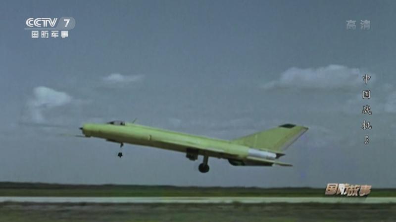 《国防故事》 20210629 中国战机——歼八奋飞 第五集