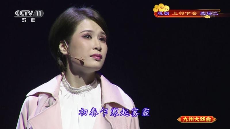 越剧上邻下舍选场二 主演:李晓旭 殷瑞芬 陈少�B 九州大戏台 20210629