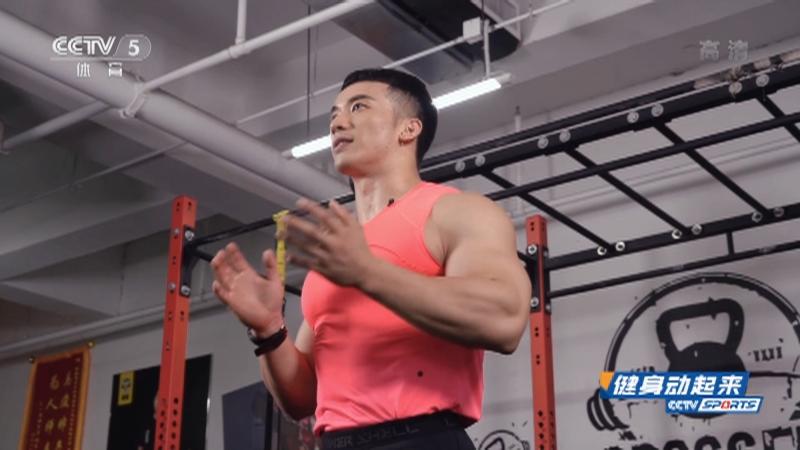 [健身动起来]20210629 三角肌中束训练