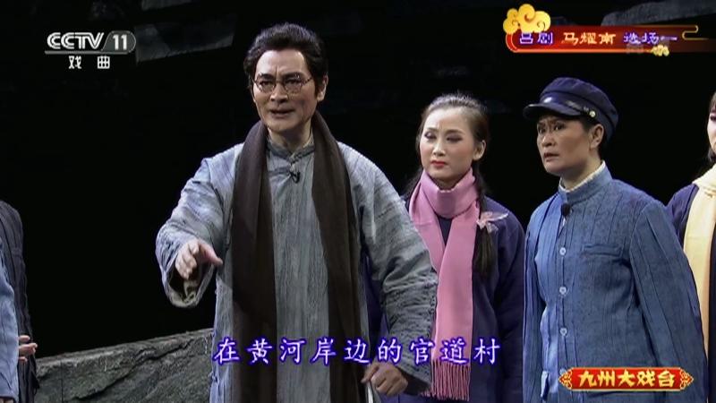 吕剧马耀南选场一 主演:荆延国 史萍 房明 冯春辉 九州大戏台 20210630